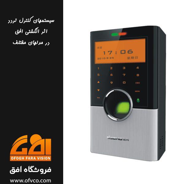سیستم کنترل تردد اثر انگشتی OFV-M858