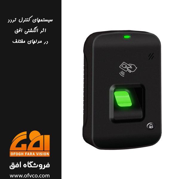سیستم کنترل تردد اثر انگشتی OFV-NU100