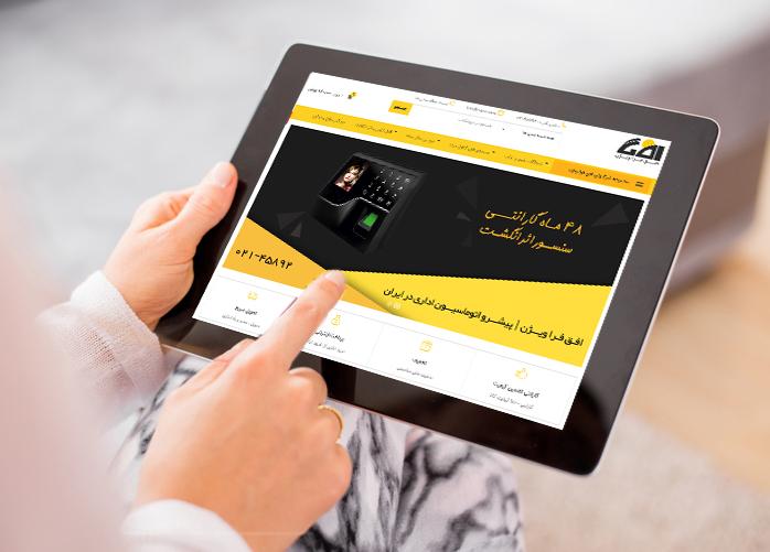 فروش اینترنتی دستگاه حضو ور غایب افق